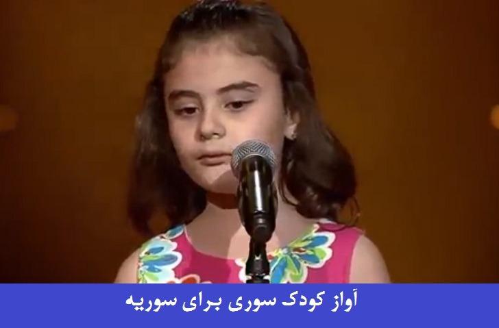 آواز خوانی کودک سوری برای سوریه