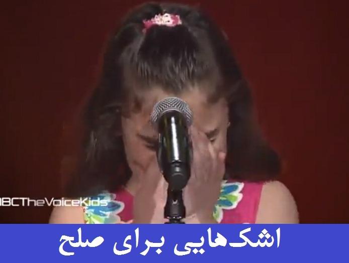 اشک هایی برای صلح