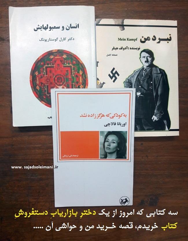 سه کتابی که از دختر بازاریاب دستفروش خریدم