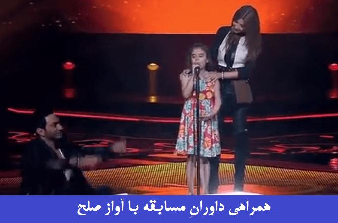 همراهی داوران مسابقه با آوازِ صلح کودک سوری