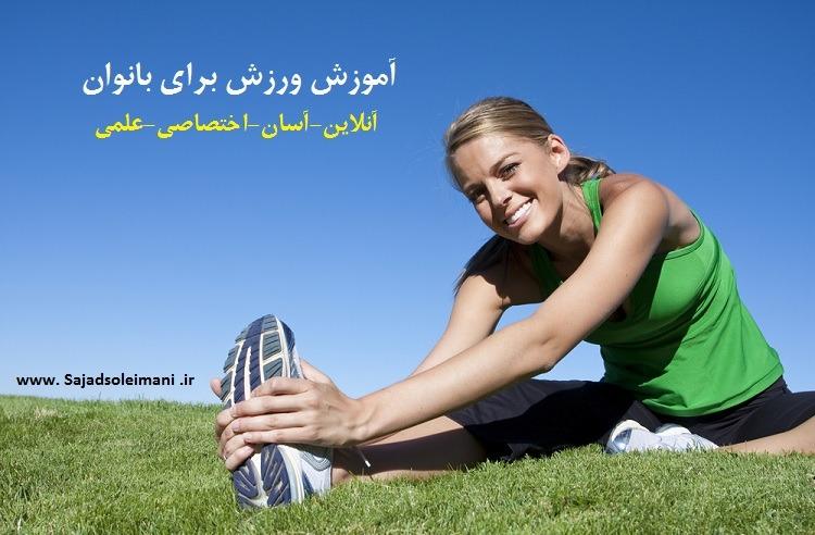 ورزشکار خانم بانوان ورزش زنان