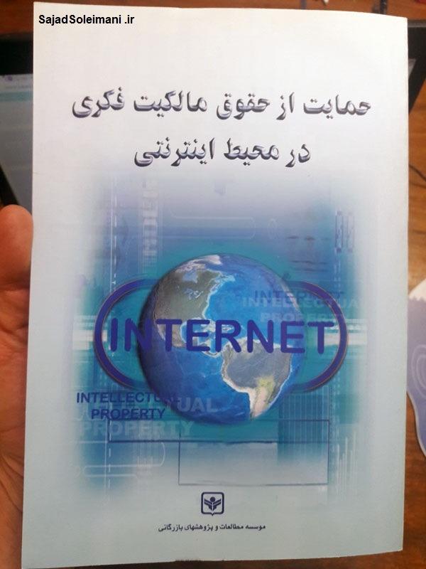 حمایت از حقوق مالکیت فکری در محیط اینترنت