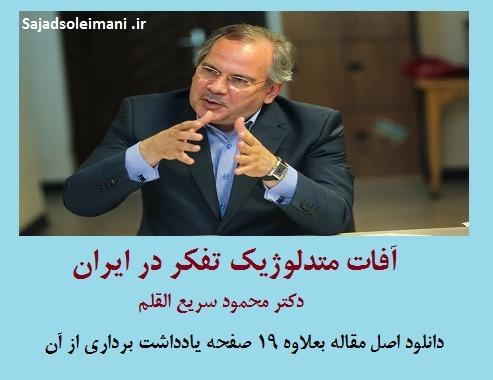 دکتر محمود سریع القلم-دانلود مقاله آفات متدلوژیک تفکر در ایران بعلاوه یادداشت برداری ها از آن