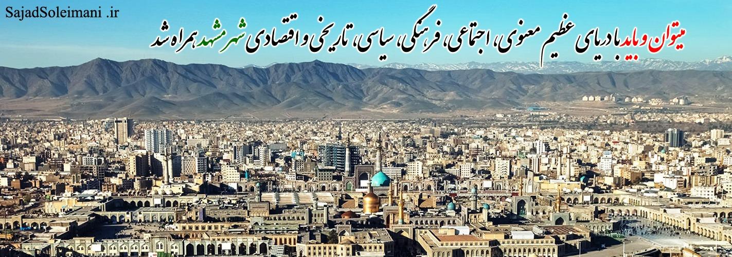city-mashhad-samen-credit-institution