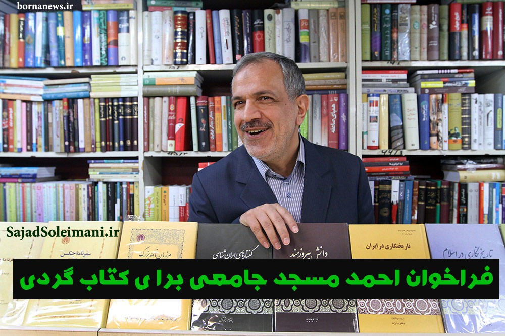 مسجد جامعی و کتاب گردی و کتاب فروشی گردی