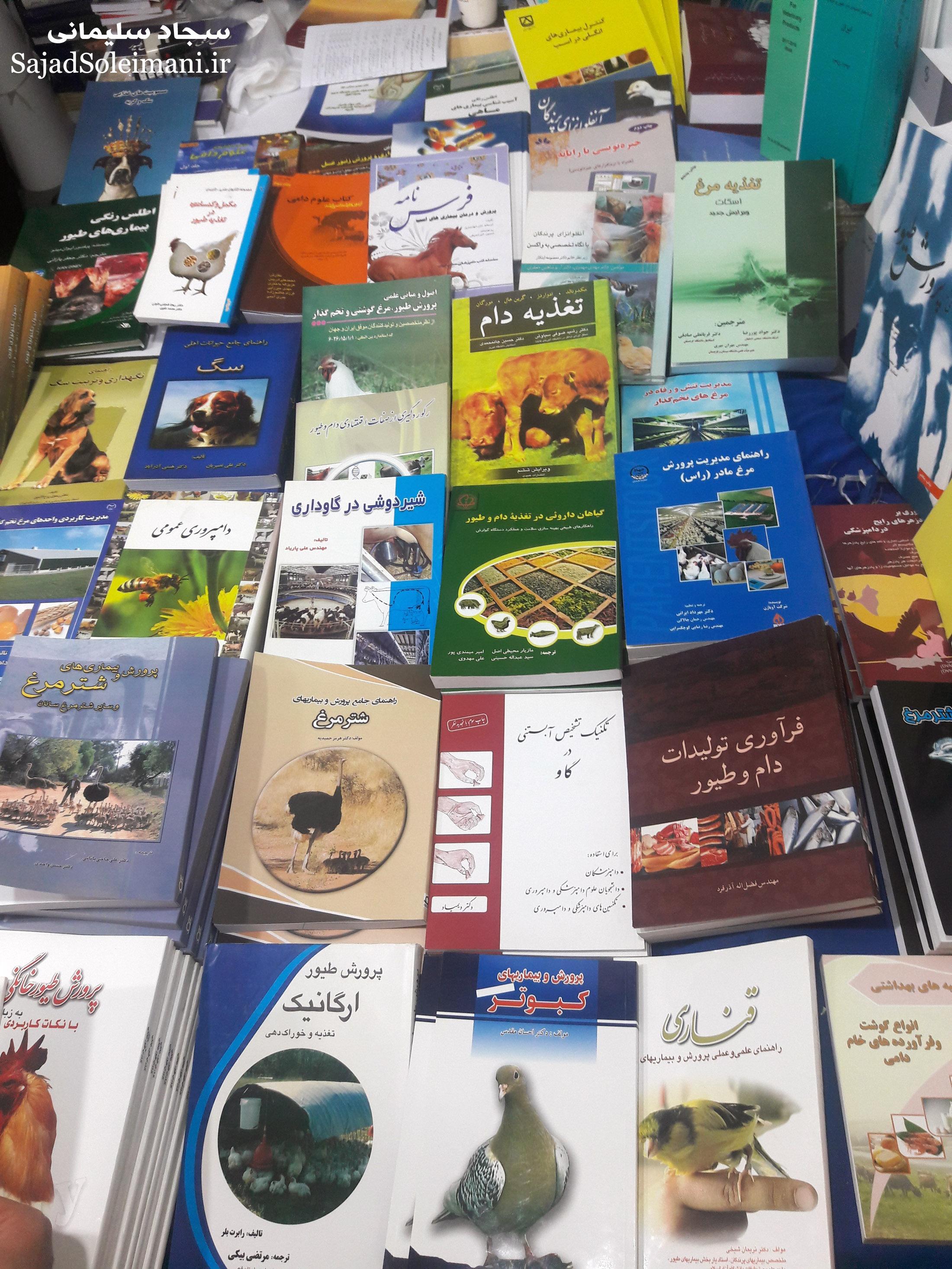 کتاب دام و طیور-نمایشگاه بین المللی تهران