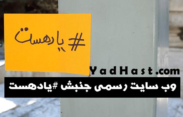 ۲-start-yadhast-2