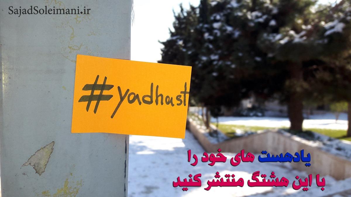 yadhast_hashtag-2
