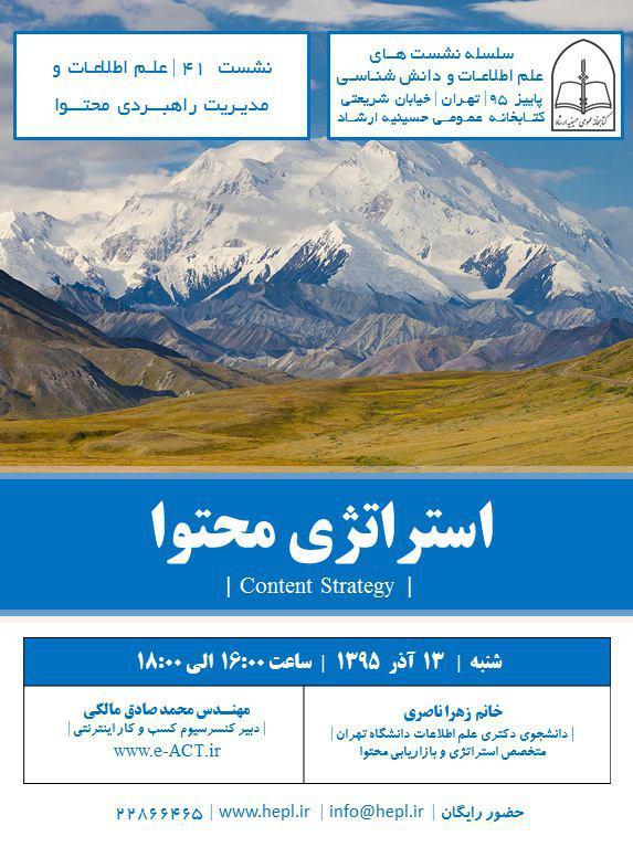 نشست استراتژی محتوا، اقتصاد و علم اطلاعات-تهران، حسینیه ارشاد