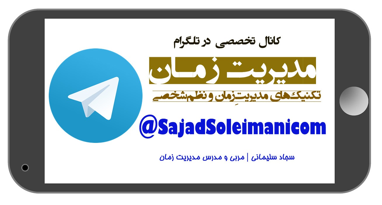 کانال تخصصی مدیریت زمان در تلگرام Telegram