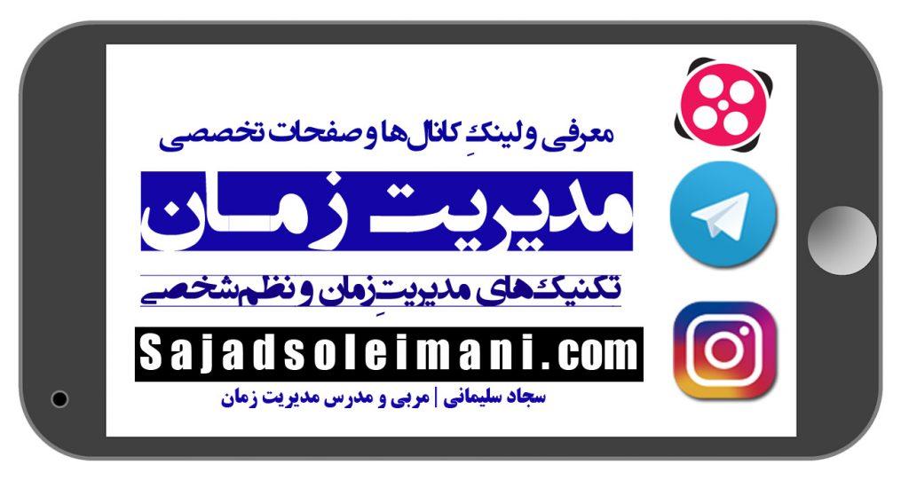 معرفی کانال ها و صفحات تخصصی آموزش مدیریت زمان در شبکه های اجتماعی - سجاد سلیمانی