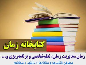 کتابخانه زمان