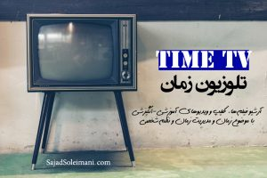 تلوزیون زمان - TIME TV - آرشیو فیلم و کلیپ و ویدیو دربارهی مدیریت زمان و انگیزش و آموزش و تمرکز