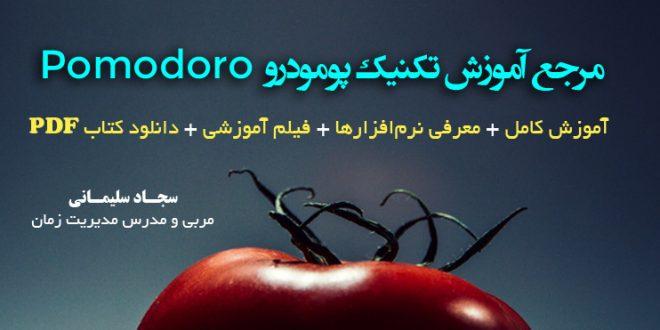 pomodoro_timer تکنیک پومودورو یا گوجه فرنگی