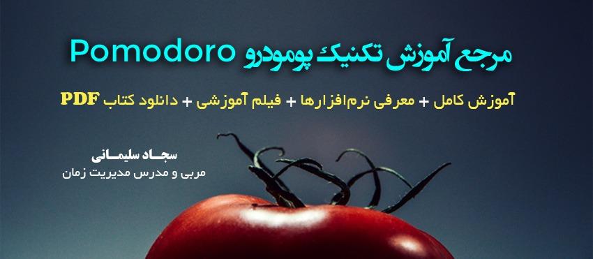 مرکز آموزش pomodoro_timer تکنیک پومودورو یا گوجه فرنگی