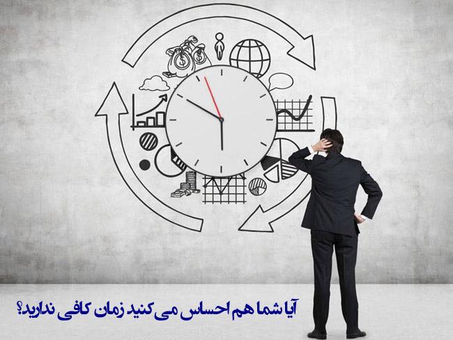 آیا شما هم احساس میکنید مشکل مدیریت زمان دارید و وقت کم میآورید؟