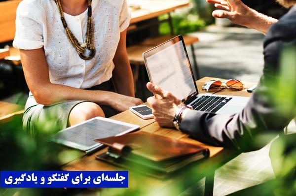 جلسه خصوصی برای گفتگو و یادگیری دربارهی مدیریت زمان