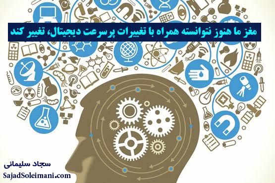 مغز ما و فیزیک بدنی ما انسانها هنوز نتوانسته خود را با تغییرات پرسرعت دنیای دیجیتال و مجازی وفق بدهد.