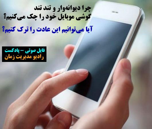 فایل صوتی: چرا دیوانه وار گوشی تلفن همراه خود را چک میکنیم؟ راه حل ترک این عادت چیست؟