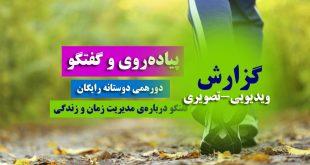 گزارش دورهمی دوستانه - پیاده روی و گفتگو و آموزش مدیریت زمان -رایگان- سجاد سلیمانی