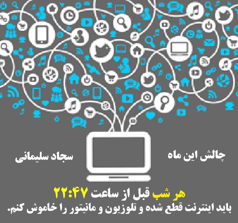 چالش فردی - خاموش کردن اینترنت و مانیتور و گوشی موبایل راس ساعت 22:47