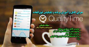 برنامه فوقالعاده Quality-time برای کنترل و نظارت بر استفاده از گوشی تلفن همراه (موبایل)