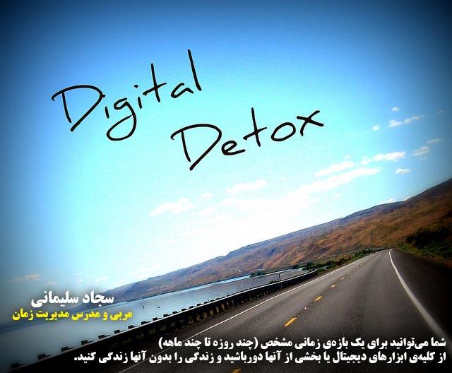 detox-دیتاکس یک روش و تکنیک فوقالعاده برای دور شدن از شبکههای اجتماعی و اینترنت و... - میتوان زندگی را زندگی کرد