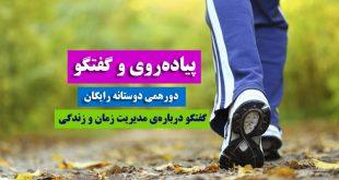دورهمی دوستانه - پیاده روی و گفتگو و آموزش مدیریت زمان -رایگان- سجاد سلیمانی