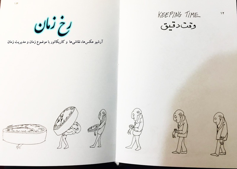 وقت دقیق - کاریکاتور با موضوع مدیریت زمان و زمان و وقت