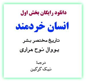 دانلود PDF کتاب انسان خردمند - یووال نوح هراری