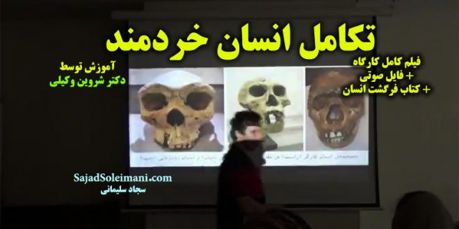 فیلم آموزش سیر تکامل انسان - فرگشت انسان - داروین - توسط سجاد سلیمانی