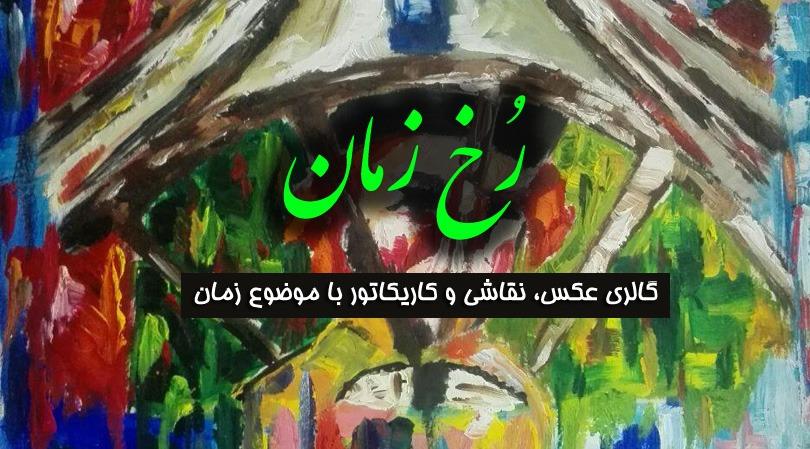 نقاشی با موضوع گذر زمان - گالری رخ زمان - نقاش خانم سحر پولادوند