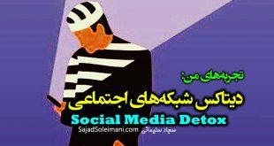 تجربههای من در دوری و دیتاکس شبکههای اجتماعی SOCIAL MEDIA DETOX