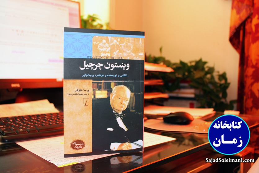 خلاصه کتاب زندگینامه وینستون چرچیل، نویسنده، سخنران و نظامی و نقاش و نخست وزیر انگلستان