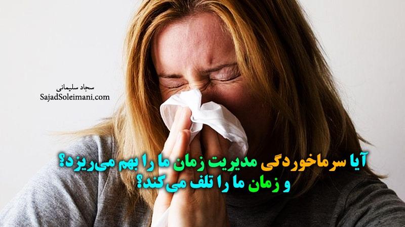 بیماری و سرماخوردگی و مدیریت زمان