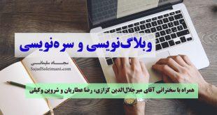 وبلاگنویسی و سرهنویسی و سرهگرایی
