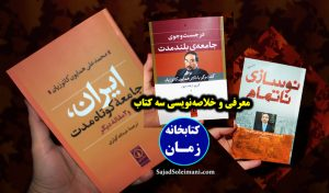 کتاب ایران جامعه کوتاه مدت به همراه گفتگو با دکتر محمدعلی همایون کاتوزیان