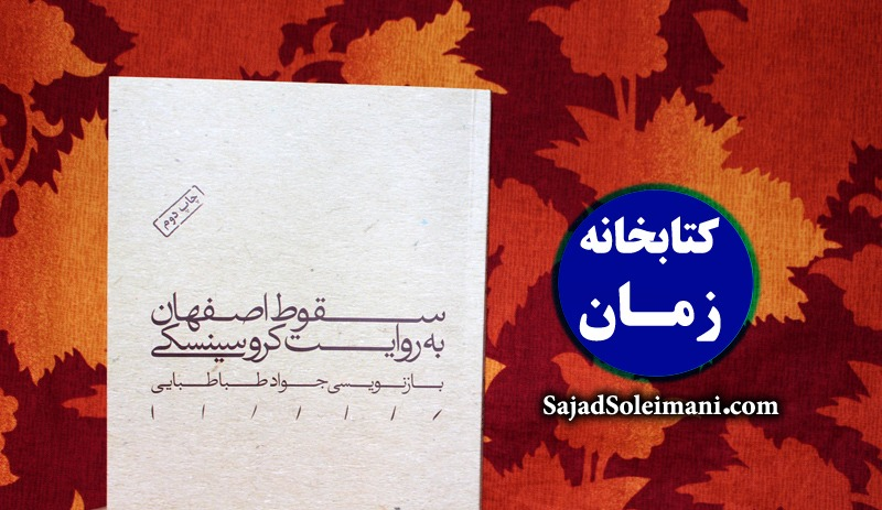 کتاب سقوط اصفهان دوران صفویه بدست افغانها - جواد طباطبایی
