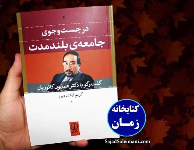 کتاب گفتگو با دکتر محمد علی همایون کاتوزیان - کریم ارغندهپور با عنوان: در جستجوی جامعهی بلند مدت