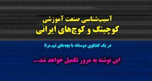 آسیبشناسی و انتقاد درباره کوچینگ و کوچ های ایرانی