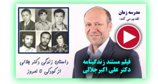 فیلم مستند زندگینامه/بیوگرافی دکتر علی اکبر جلالی
