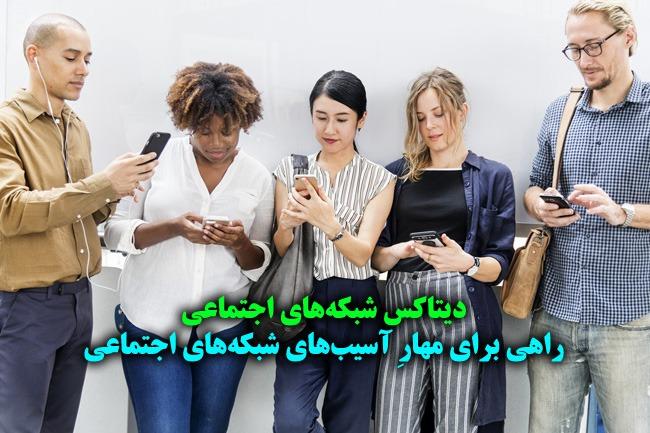 کنترل و مهار آسیبهای شبکههای اجتماعی