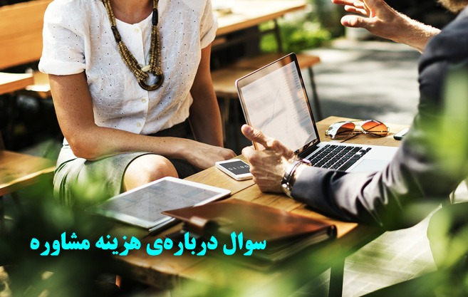 سوال دربارهی هزینه جلسه/جلسات مشاوره
