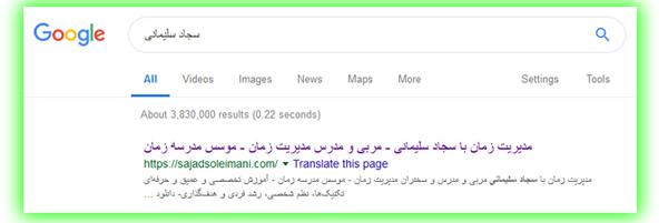 سجاد سلیمانی در گوگل