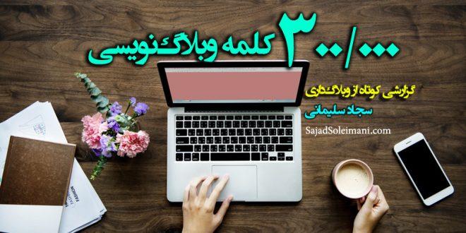 گزارش وبلاگ نویسی و داشتن وبلاگ - چند کلمه؟