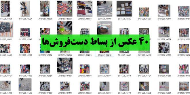 چهل عکس از بساط دست فروش ها - دستفروشی - فرهنگ کف بازار
