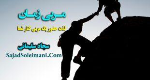 سجاد سلیمانی - دوره مربی زمان - آموزش مدیریت زمان