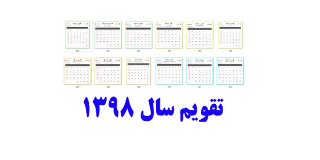 تقویم ۹۸ - تقویم کامل به همراه مناسبت ها و روزهای تعطیلات
