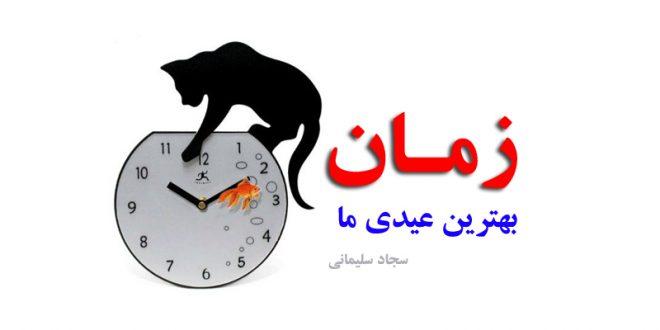بهترین هدیه و عیدی نوروز زمان ماست. - زندگی در لحظه اکنون و حال - روابط اجتماعی