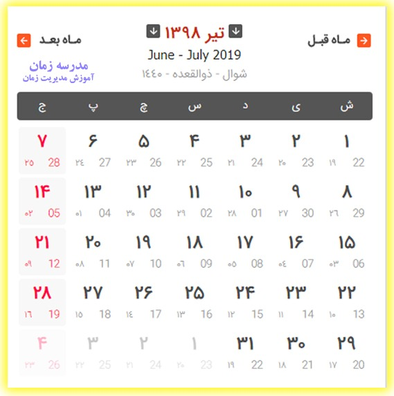 تقویم تیر ماه ۱۳۹۸